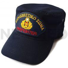 Καπέλο Πυροσβεστικό Σώμα Κεντητό του οίκου Greek Forces Ελλάδος