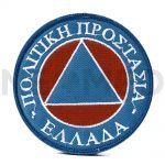 Ραφτό Σήμα Πολιτική Προστασία Ελλάδος της NEOMED Ελλάδος