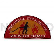 Ραφτό Σήμα Στήθους Εθελοντών Πυροσβεστών